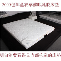 厂家直销包邮晚安穗宝梦神大自然花为媒玮兰皖宝吉斯乳胶床垫 价格:2099.00
