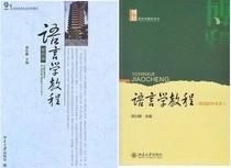 语言学教程 第四版 英文版 教材+中文版 胡壮麟 2本 价格:23.00