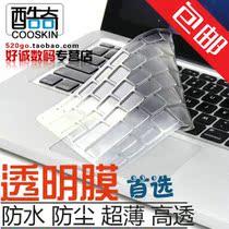 酷奇HASEE神舟15.6寸优雅A560P K580P 笔记本键盘屏幕贴膜 保护膜 价格:25.00