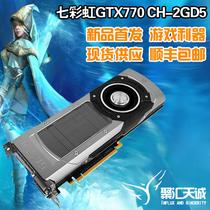 包顺丰Colorful/七彩虹GTX 770 CH-2GD 静音漩涡风扇送HDMI线 价格:2699.00