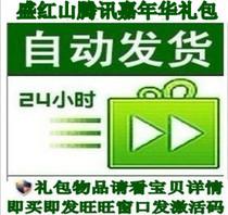 腾讯C9嘉年华第九大陆礼包价值100Q币的 时装 强化石 官方 自动 价格:1.00
