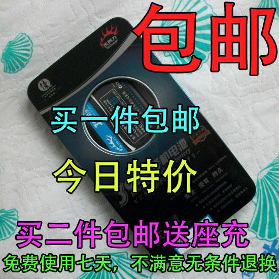 多普达P860 P863 P3650 P3651 o2Xda超高容量电池 2875毫安+座充 价格:33.00