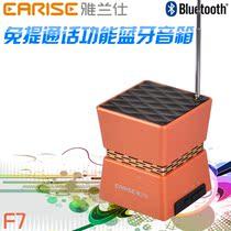 雅兰仕F7无线蓝牙音箱 可接听电话便携迷你音插卡音箱 老人收音机 价格:168.00