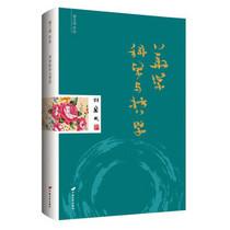 【包邮】胡兰成作品:华学哲学与科学 胡兰成 著 中国长安出版社 价格:25.20