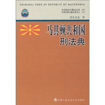 【包邮】马其顿共和国刑法典 王立志  著 中国人民公安大学出版社 价格:22.80