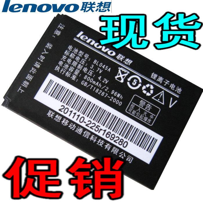 促销 联想i300 S320 P612 i320 E260C电池/电板 BL045A电池 价格:7.00