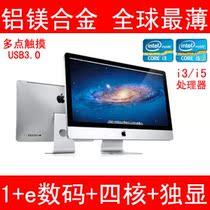 苹果风格电脑触摸一体机 imac19寸-25寸超薄四核I3I5 apple台式机 价格:1111.00