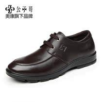 奥康旗下品牌 公子哥男鞋 商务休闲真皮男鞋 系带皮鞋 低帮鞋 价格:169.00