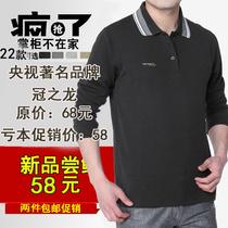 中年长袖t恤中老年翻领宽松体恤男士长袖秋装男式纯棉大码休闲t恤 价格:68.00