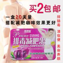 丽源堂排毒果 台湾西梅 纤体梅 瘦身话梅 专柜正品超左旋肉碱360 价格:36.00