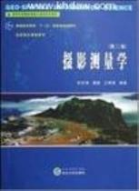 [2手]摄影测量学(第二版)\张剑清潘励王树根\武汉大学 价格:9.57