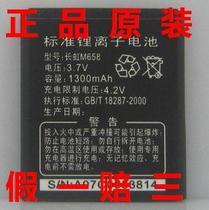 原装正品 原装 长虹D13 M658 M698 F2 V369手机电池 电板 价格:32.00