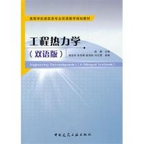 工程热力学(双语版) 价格:43.70