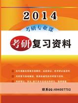 北京师范大学植物生态学(855)考研复习资料 价格:175.00