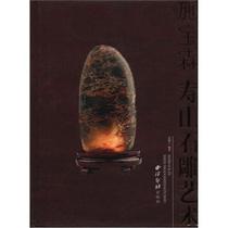绝对正版:施宝霖:寿山石雕艺术 /孟柏干 价格:602.00