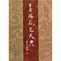 绝对正版:青海花儿大典 /吉狄马加 价格:73.10