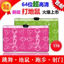 康丽64位高清中文电视电脑两用瑜伽双人跳舞毯 无限更新包邮 价格:145.00