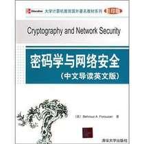 计算机安全/大学计算机教育国外著名教材系列:密码学与网络安全 价格:48.80