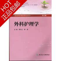 外科护理学第5版 附光盘 供本科护理学类专业用 正版包邮 价格:55.00