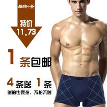 1条包邮4送1U凸男士竹纤维内裤男式性感平角裤四角莫代尔比纯棉好 价格:11.73