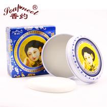 香约猪油膏 打底霜隔离霜 保湿控油定妆前乳 隐形毛孔专柜正品24g 价格:48.00