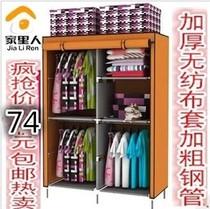 包邮家里人防尘简易布衣柜钢架组合收纳衣橱被子衣服收纳柜加高脚 价格:74.00