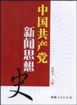 【正版】中国共产党新闻思想史 /郑保卫 价格:37.90