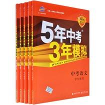 包邮 2014年五5年中考三3年模拟 语文数学英语物理化学 学生用书 价格:130.90
