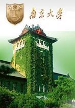 南京大学考博真题 沉积学考博真题 价格:90.00