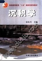 沉积学 姜在兴,石油工业出版社,2003 价格:44.00