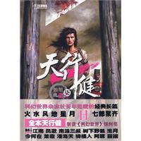 天行健 7 旭日如血 燕垒生 北方妇女儿童出版社 , 2009 价格:35.00
