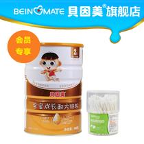 【超V专享】贝因美 908g冠军宝贝宝宝成长配方奶粉2段 价格:188.10