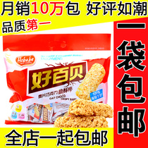 纯燕麦片巧克力好百贝能量营养喜糖果亲家低糖麦德零食品500g小吃 价格:12.80