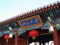 14北京大学核酸生物化学考研真题资料硕士 价格:175.00