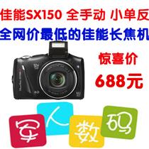 正品特价小单反 Canon/佳能 PowerShot SX150 IS  长焦数码照相机 价格:688.00