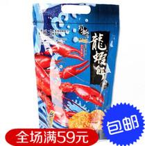 康熙来了小s推荐 台湾进口美食 咔咔龙虾饼90g(原味) 非油炸 价格:16.80