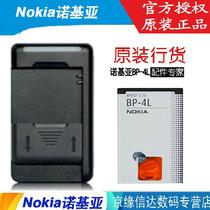 诺基亚 BP-4L原装电池 E72 N97 E72I E63 E6-00电池 电板+座充 价格:46.06
