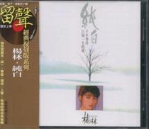 环球原版CD:杨林 纯白 尼罗河女儿 曾经 千年的寂寞 全新未拆 价格:70.00