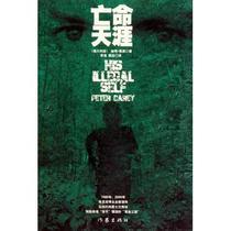 亡命天涯 书籍正版 (澳大利亚)彼得·凯 价格:19.50