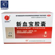百思特新血宝胶囊 48粒 孕妇儿童补铁补血 治缺铁性贫血特效 正品 价格:25.50