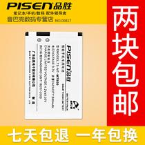 品胜M7500 三星F408 J808 S3650 S3830 S5600 T739智能手机电池 价格:28.00
