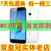 抢先预订 Meizu/魅族 MX(四核)魅族MX3预售 送原装耳机电源等 价格:2499.00