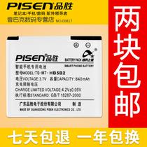 品胜电池华为手机电池hb5b2 HB5B2H c5900 C7600 u7310手机配件 价格:28.00