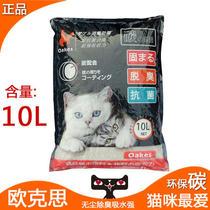欧克思 膨润土加碳猫砂10L 无尘除臭吸水强[本月特价北京包邮 价格:25.00