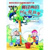 正版 最经典的阿凡提故事-阿凡提种毛驴 童书 机智幽默 图画书 价格:14.50
