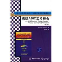 国外大学优秀教材·微电子类系列:高级ASIC芯片综合(第2版 价格:26.37