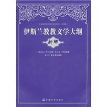 包邮伊斯兰教教义学大纲(新解) /(伊拉克)阿卜杜勒·正版书籍 价格:29.90