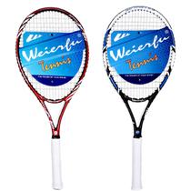 网球拍 正品 初学 威尔夫男 女士首选 进阶网拍 特价 送球 包邮 价格:118.08