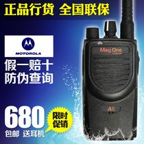 全国包邮 摩托罗拉对讲机A8 专业对讲机 手台5-15公里 超5w 8w10w 价格:680.00