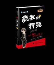 预售 海天教育阮晔2014考研政治 疯狂的押题 价格:12.00